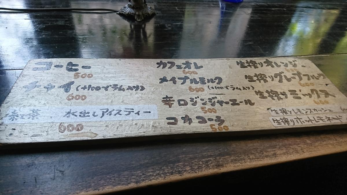 f:id:Kinokawaryokusan:20190728174653j:plain