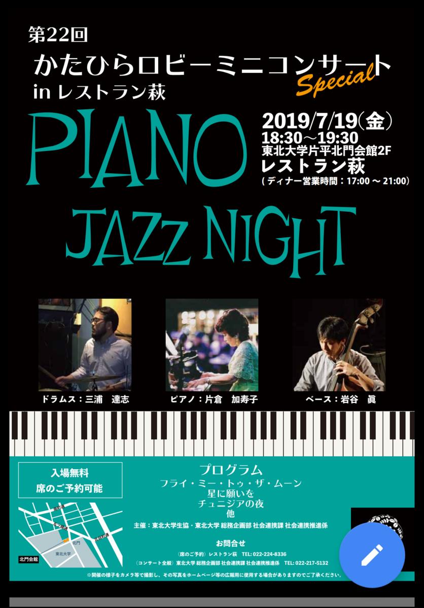 f:id:Kinokawaryokusan:20190729205523p:plain
