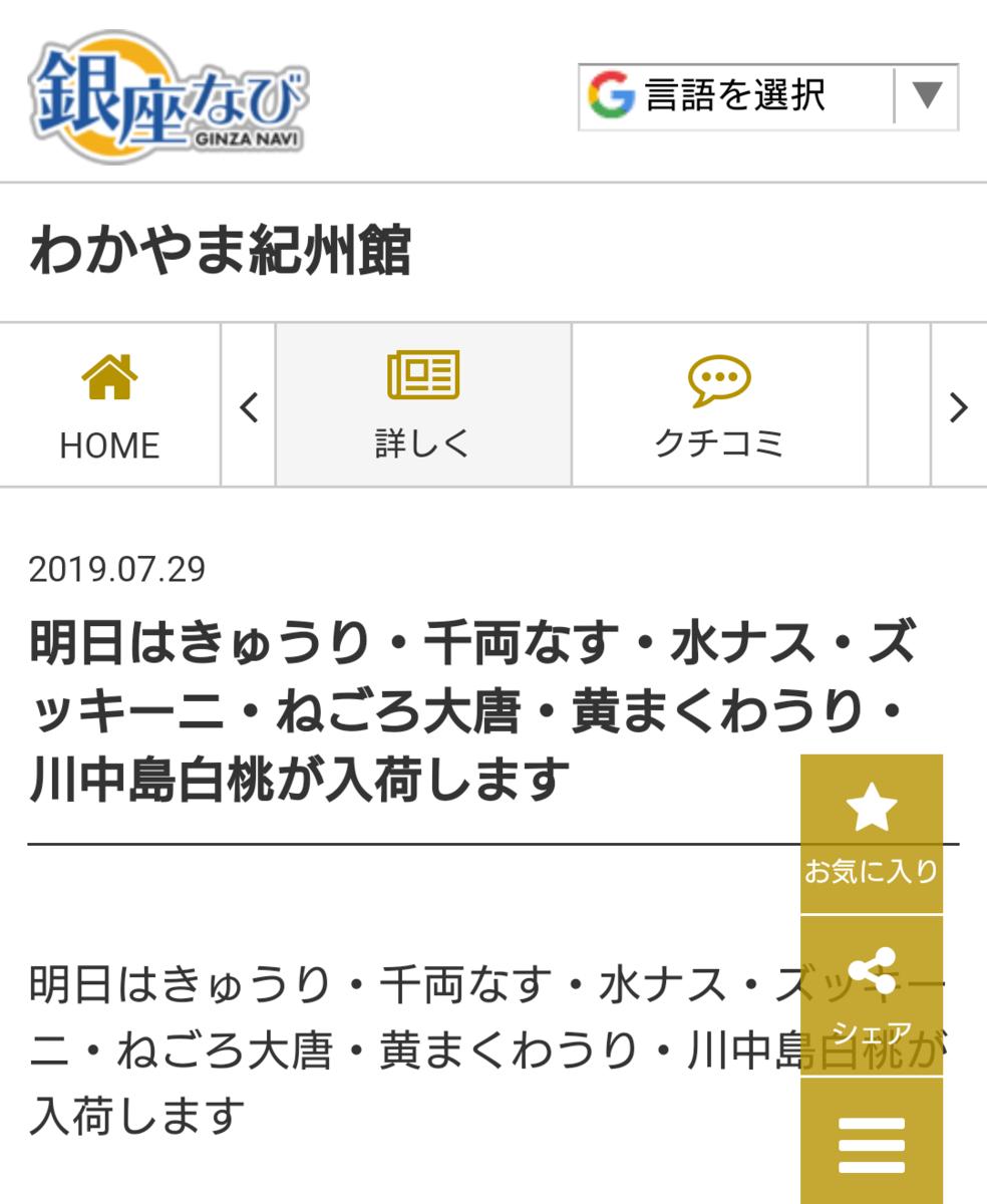 f:id:Kinokawaryokusan:20190805075519p:plain