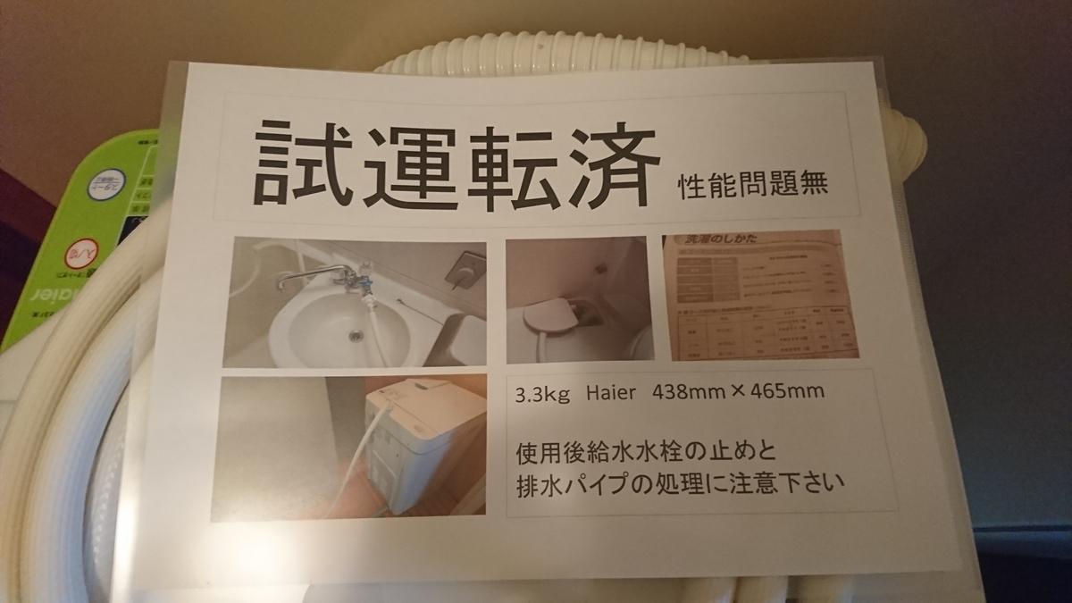 f:id:Kinokawaryokusan:20190824164257j:plain