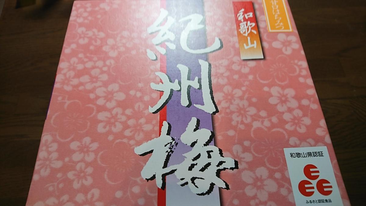 f:id:Kinokawaryokusan:20190908223541j:plain