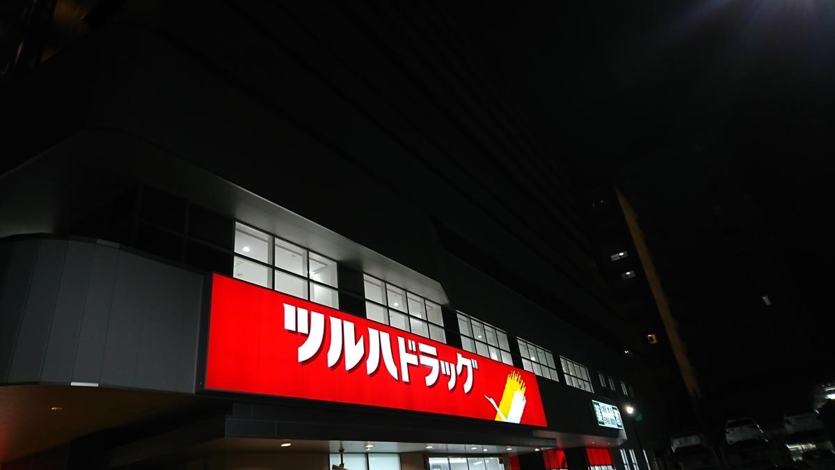 f:id:Kinokawaryokusan:20191006202303j:plain
