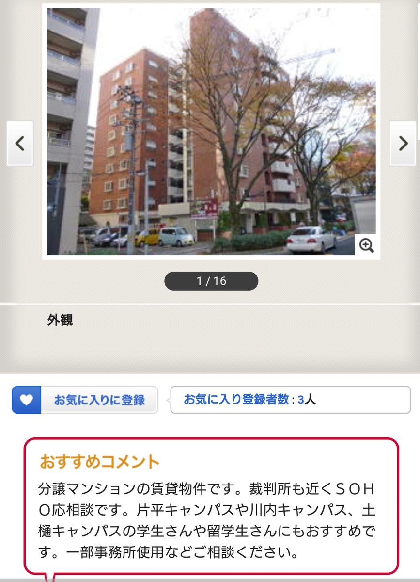 f:id:Kinokawaryokusan:20191014094403p:plain