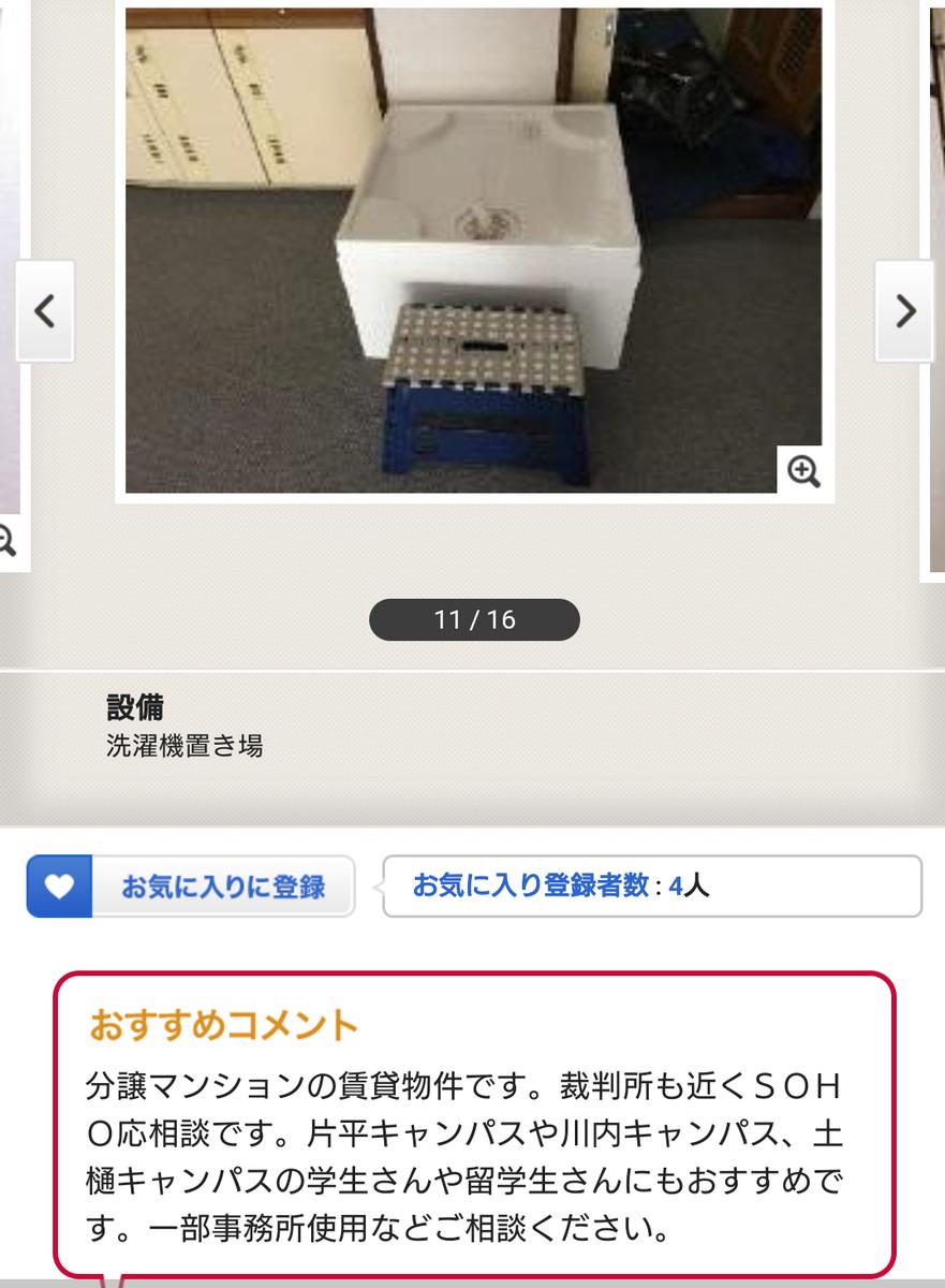 f:id:Kinokawaryokusan:20191026163217p:plain