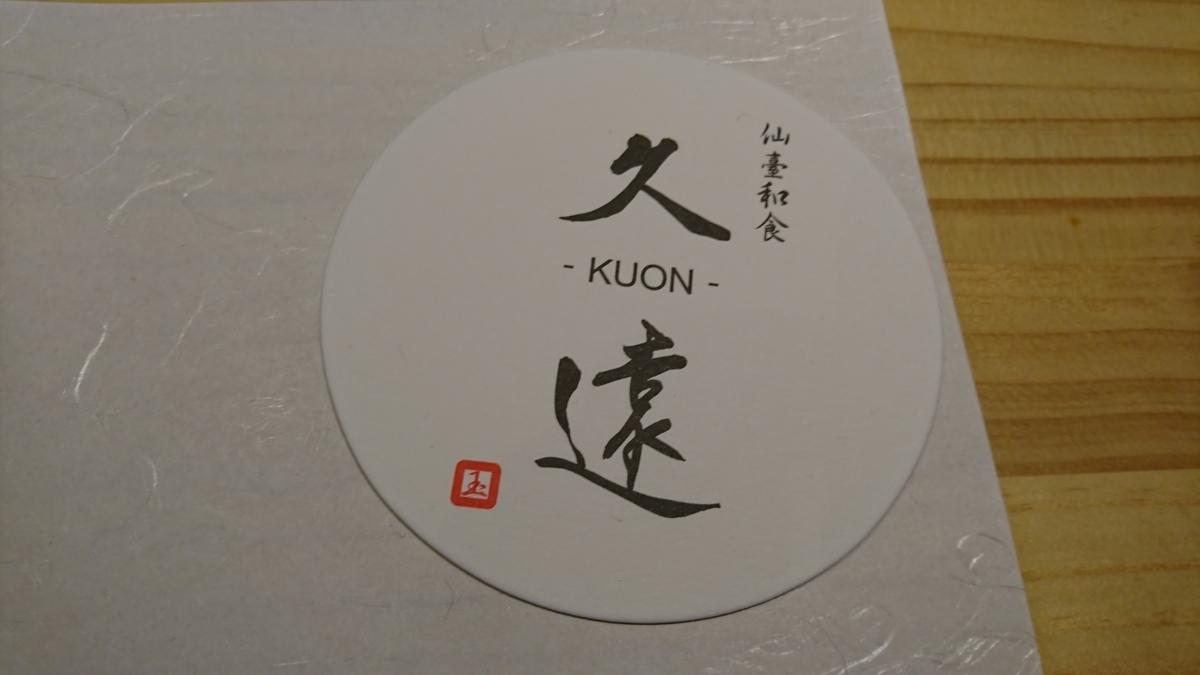 f:id:Kinokawaryokusan:20191104190810j:plain