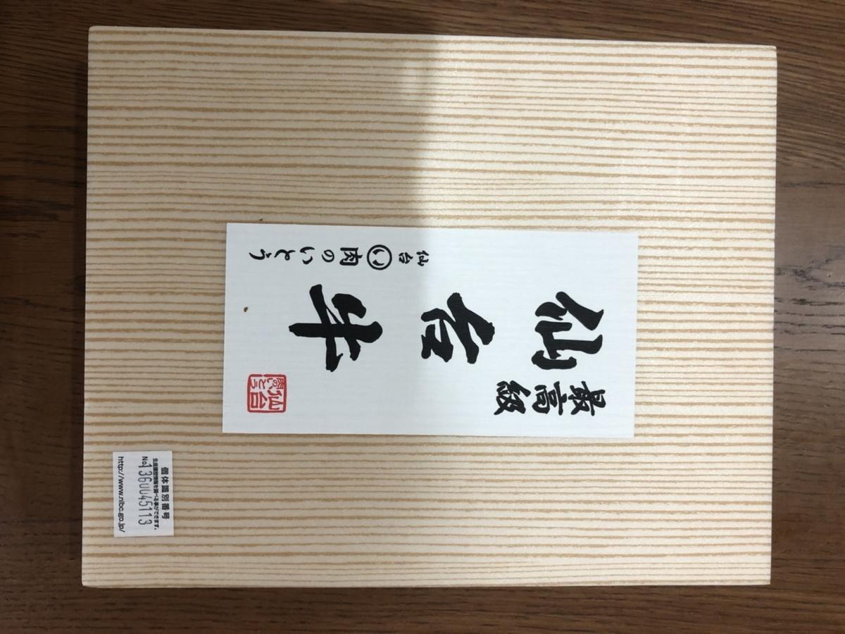 f:id:Kinokawaryokusan:20200611222125j:plain