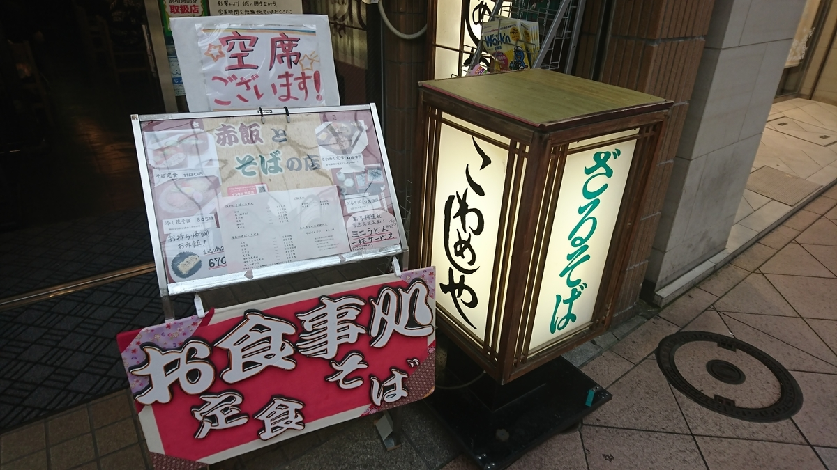 f:id:Kinokawaryokusan:20200830214110j:plain