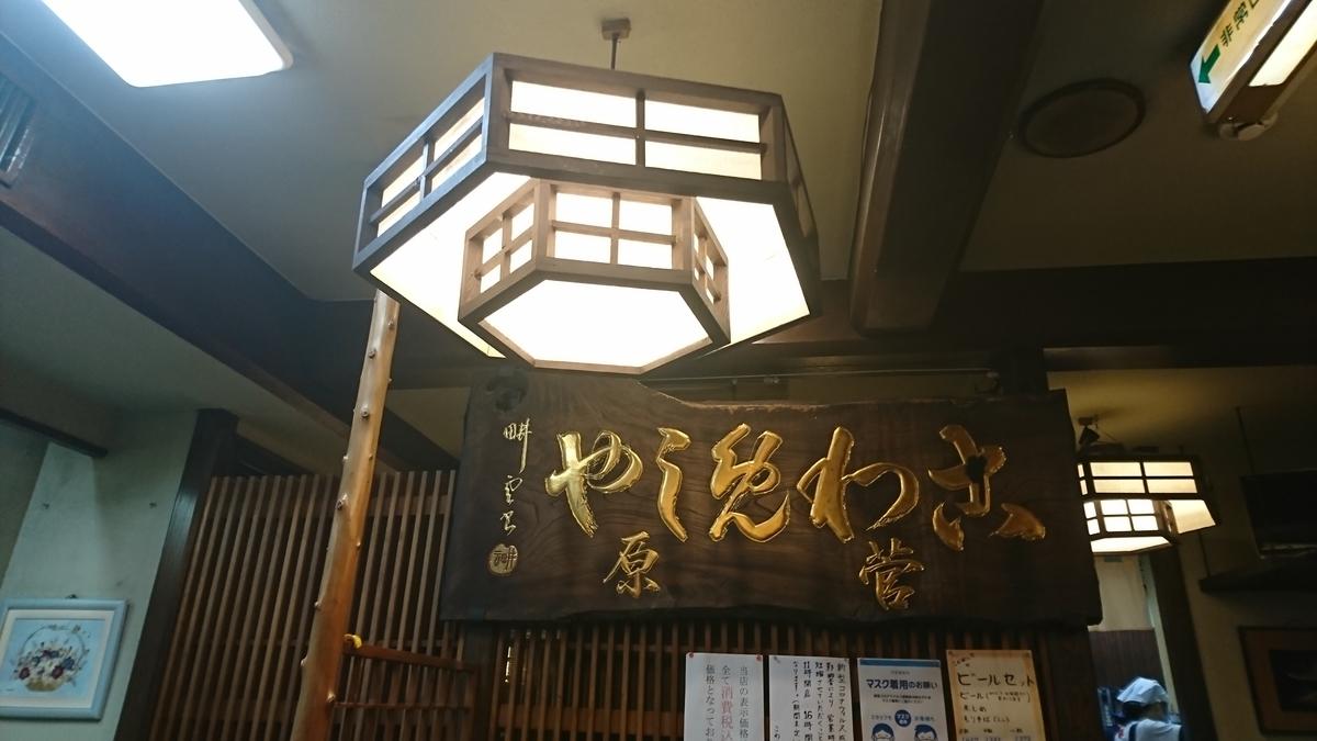 f:id:Kinokawaryokusan:20200830214253j:plain