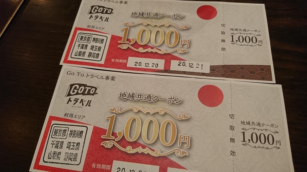 f:id:Kinokawaryokusan:20201220211441j:plain