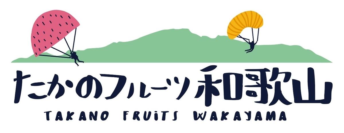 f:id:Kinokawaryokusan:20210813093744j:plain