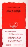 日本人の英語