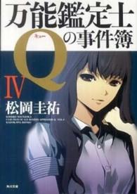 万能鑑定士Qの事件簿(4巻)