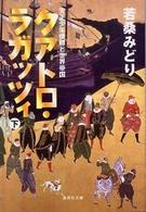 クアトロ・ラガッツィ 天正少年使節と世界帝国(下巻)