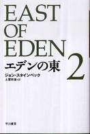 エデンの東(2巻)