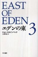 エデンの東(3巻)