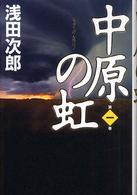 中原の虹第1巻