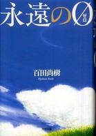永遠の0(ゼロ)