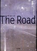 ザ・ロード