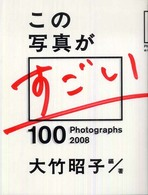 この写真がすごい2008