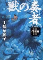 第15位『獣の奏者 〈3〉探求編』