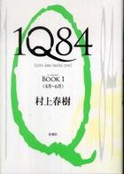 第22位『1Q84 〈book1〉』