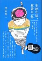 第9位『単純な脳、複雑な「私」』
