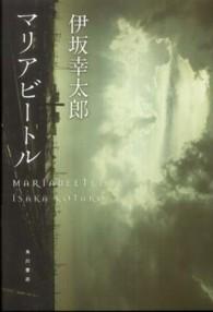 第18位『マリアビートル』伊坂幸太郎
