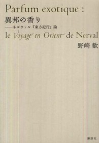 第23位『異邦の香り』野崎歓