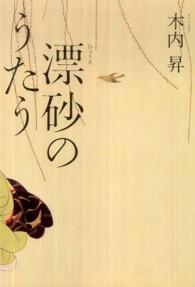 第28位『漂砂のうたう』木内昇
