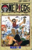 番外編 ゼロ年代のベストコミック 『ONE PIECE』尾田栄一郎