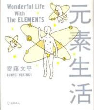 第10位『元素生活』