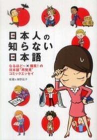 第16位『日本人の知らない日本語』