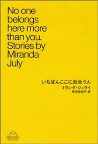 第1位『いちばんここに似合う人』ミランダ・ジュライ/岸本佐知子・訳
