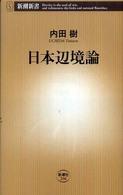 第21位『日本辺境論』内田樹