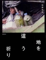 第16位『地を這う祈り』石井光太