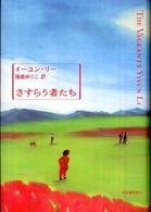 第23位『さすらう者たち』イ-ユン・リ-/篠森ゆりこ・訳