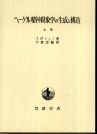 ヘーゲル精神現象学の生成と構造(上)