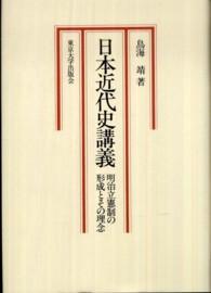 日本近代史講義