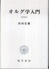 焔の文学 完本