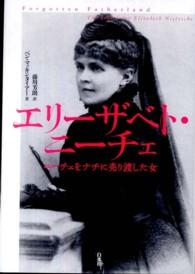 エリーザベト・ニーチェ ニーチェをナチに売り渡した女