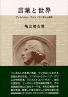 言葉と世界 ヴィルヘルム・フォン・フンボルト研究