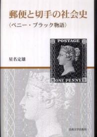 郵便と切手の社会史
