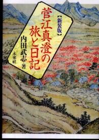 菅江真澄の旅と日記