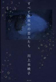 第13位『すべて真夜中の恋人たち』川上未映子