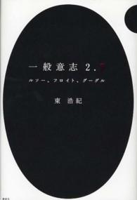 第11位『一般意志2.0―ルソー、フロイト、グーグル』東浩紀