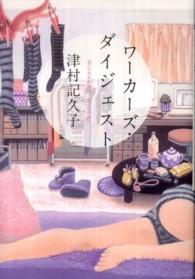 第23位『ワーカーズ・ダイジェスト』津村記久子