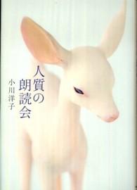 第6位『人質の朗読会』小川洋子