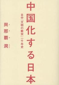 第8位『中国化する日本』與那覇潤