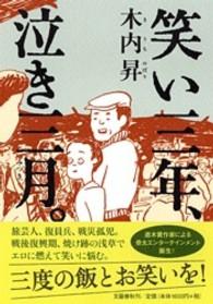 第10位『笑い三年、泣き三月。』木内昇