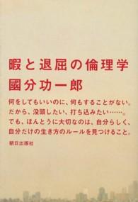 第14位『暇と退屈の倫理学』國分功一郎